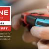 Nintendo Switch Onlineは2018年9月より正式サービス開始で有料化