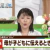 中京テレビ「キャッチ!」