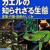 子供の科学サイエンスブックス カエルの知られざる生態