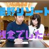 【北海道】星野リゾート トマム ザ・タワーに泊まった結果が残念なわけ
