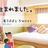 オリエンタルホテル東京ベイで子どもを連れて宿泊ディズニーを楽しもう!