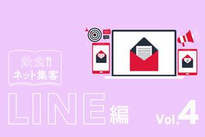 【飲食店向け】LINE公式アカウントメッセージの使い方を解説