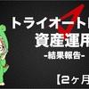 【2ヶ月経過】トライオートETFで自動売買資産運用_損益-23106円