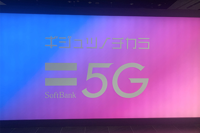 SoftBank Corp. Showcases 5G-powered Entertainment  and Advanced Technologies at Pop Culture Complex