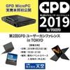 安価なハンドヘルドPC「GPD Micro PC」は買いなのか?