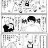 アメリカの大掃除、Spring Cleaning(スプリング・クリーニング)【国際同性カップルの漫画】