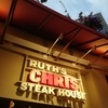 ハワイ日記⑤RUTH'S CHRIS STEAKHOUSE(ルースズ クリス ステーキ ハウス)