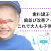 子供の歯科矯正|歯並び改善アイテムはこれ!大人も子どもも鼻呼吸