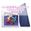【1月4日迄】Y!mobileのLenovo TAB2が一括0円で維持費120円!?いいお正月キャンペーン実施中!