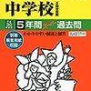 東京女学館ではオープンスクール、目白研心&栄東は学校説明会を明日開催!
