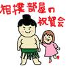 大相撲千秋楽の祝賀会☆お相撲さんはいい香り~♪