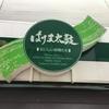 大名焼が有名!「はりま太鼓」は徳山駅前の大判焼屋さん