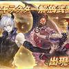 【グラブル】SSRアザゼル&SRヴァンピィ追加!/5~7日目の無料ガチャ結果
