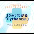 「Pythonでできること」に詳しくなろう『Pythonの人気のひみつ』