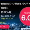 SBIソーシャルレンディング追加出資(9/13)!