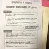 【令和元年10月1日~】幼児教育・保育の無償化スタート