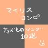 マイリスコンピ - Nov. 2018