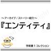 【DbD】『エンティティ』ストーリー紹介「学術書1」アーカイブコレクション