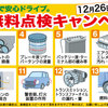 スズキの愛車無料点検 12月26日まで!