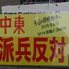 安倍政権抗議デモ@名古屋・栄に参加したことをツイートしたらツイッター上の反響が多かった