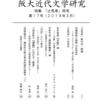 「阪大近代文学研究」第17号 刊行のお知らせ(※4月26日電子公開)