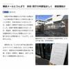 なんだこれ?!  高知県内22市町村に脅迫メール!!