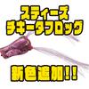 【ダイワ】超コンパクトフロッグ「スティーズ チキータフロッグ」に新色追加!
