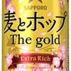 『サッポロ 麦とホップThe gold 桜デザイン缶』数量限定発売