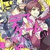 189000円の川中ヨミさんの次回のデスゲームにご期待くださいの1巻の感想です?!