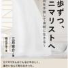 ミニマムとミニマルの違いとは? ミニマリスト三月京介『1歩ずつ、ミニマリストへ』を読んで。