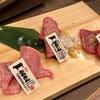 渋谷区道玄坂の「たれ焼肉 金肉屋 渋谷店」でカウンター限定飲み放題120分付き店長おまかせコース