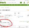 【iherb】最新セール(クーポン)情報♥