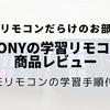 【学習リモコン】SONY RM-PLZ430D 商品紹介レビュー!