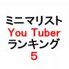 おすすめミニマリストYou Tuberランキング5位!動画まとめ