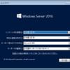 やさしいWindows Server バックアップ復旧手順(Windows Server 2016 OSリストア手順)
