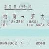 北近畿18号 指定券(グリーン)