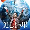 美しい星【ネタバレ映画感想】2度目が面白い!?ある家族が織り成すシュールなSFコメディ!