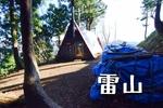素敵な山小屋のある五泉の里山「雷山」へ