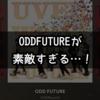 ヒロアカファンが思うUVERworld「ODD FUTURE」の魅力と歌詞の意味!原曲とまるで別物じゃないか…!