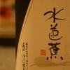 『水芭蕉』大自然を表現した「美しく綺麗な」酒造り。今回は「ひやおろし」です。
