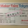MakerFaireTokyo2015落ちましたorz