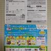 【20/07/31】富士薬品 栄養ドリンクキャンペーン【レシ/はがき*パルなび】