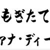 第33回 もぎたて ヴァナ・ディールまとめ(2017年5月)