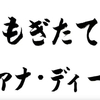 【FF11】 「第30回 もぎたて ヴァナ・ディール」まとめ!新コンテンツ「オーメン」の実機プレイなど。そして、まさかの復帰勢デビューが・・・【動画あり】