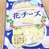 【おしゃれチータラ】扇屋食品の「花チーズ」とかいうやつ食べてみた