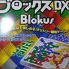 ボードゲーム ブロックスは二人からできるので夫婦のコミュニケーションにいいよおおおお