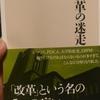 【感想】日本の大学教育はどうなっているのか?改革バカに支配された混乱を紹介する。佐藤郁也『大学改革の迷走』(ちくま新書)【新書 レビュー】