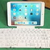 iPad mini をメイン機にすべく Bluetooth Keyboard(MOBO Keyboard AM-KTF83J-SW) を購入してみた!