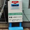 栢山駅の白ポスト【小田原市の白ポスト7/13】