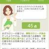 【ダイエット】ダイエットアプリ「あすけん」で食事・運動の記録を始めました